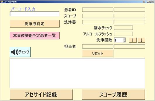情報登録画面