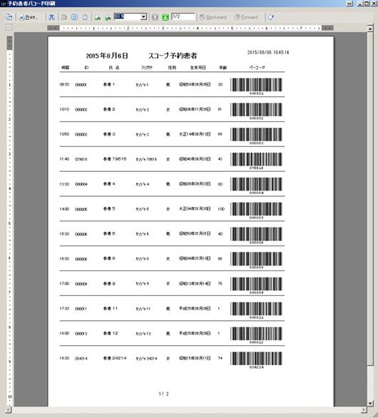 検査予定患者登録/リスト印刷