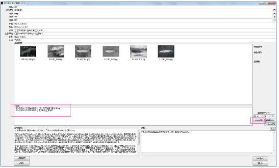 資料登録ソフトイメージ
