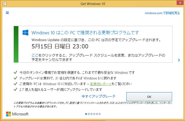 Windows10無償アップグレード案内サンプル2