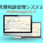 【製品紹介】医療相談管理