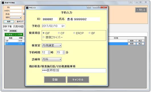 検査予定患者登録/検索表示&登録画面 2