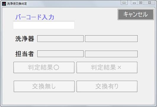 洗浄液交換判定情報登録画面