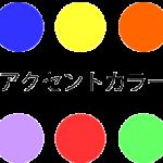 【ホームページ制作】アクセントカラーとは(色が持つイメージ)