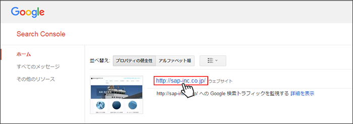 Search Console登録サイト一覧