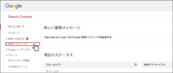 Search Console検索トラフィック