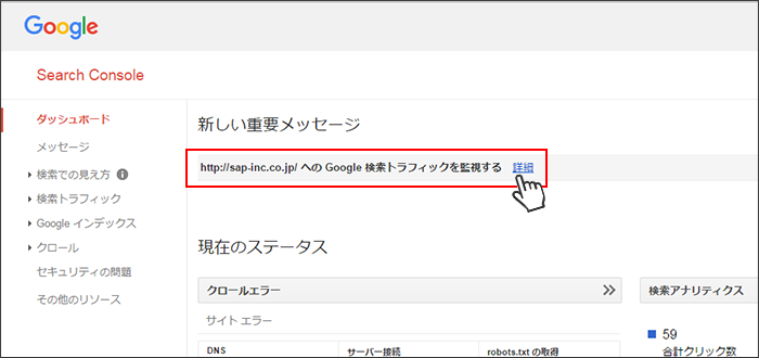 Search Consoleメッセージ