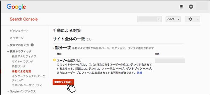 Search Console再審査リクエスト