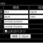 【開発情報】山岳遭難救助の支援機能