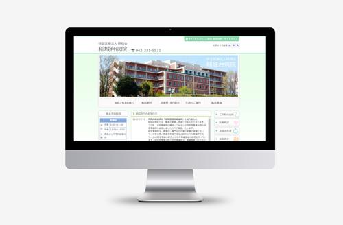 特定医療法人研精会 稲城台病院様 ホームページ