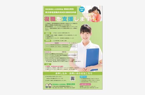 特定医療法人研精会 稲城台病院様 ポスター