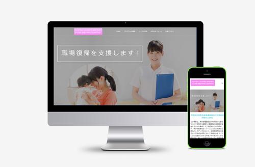 特定医療法人研精会 稲城台病院様 期間限定サイト