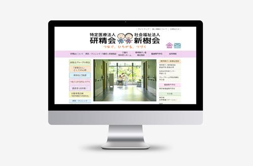 特定医療法人 研精会様 ホームページ