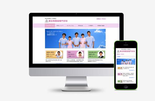 特定医療法人研精会 東京南看護専門学校様 ホームページ