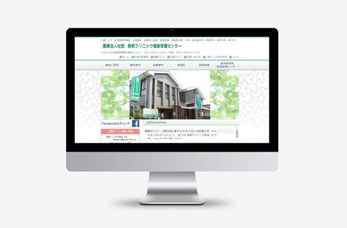 医療法人社団 新町クリニック健康管理センター様 ホームページ
