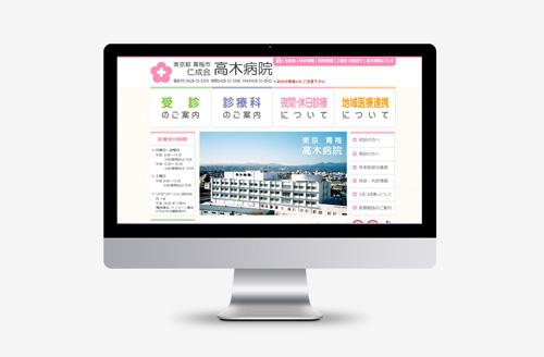 医療法人社団仁成会 高木病院様ホームページ