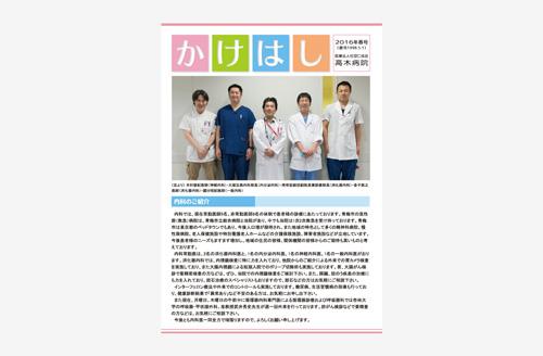 医療法人社団仁成会 高木病院様 広報誌