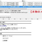 【セキュリティー対策】巧妙化するメール
