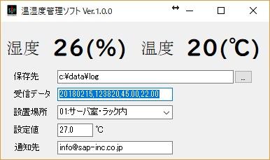 温湿度管理ソフトイメージ