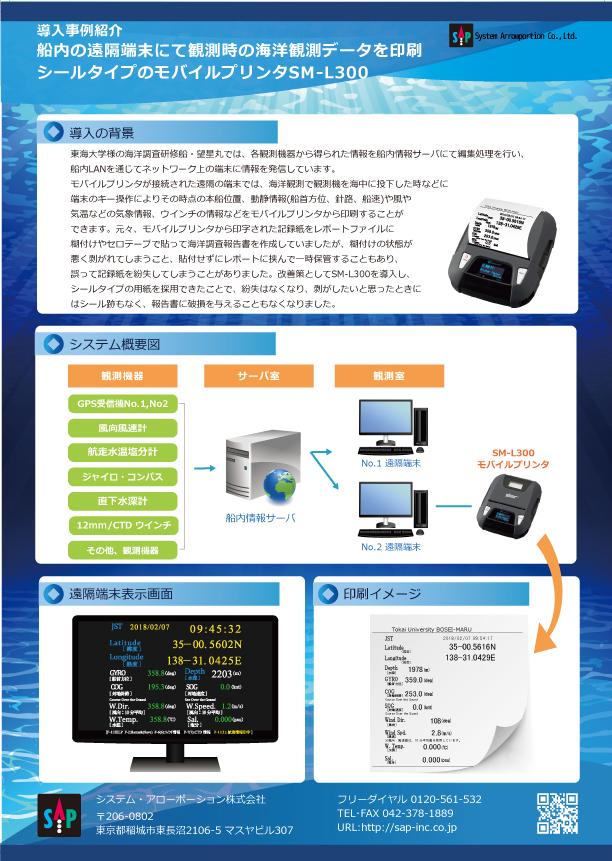 モバイルプリンタ「SM-L300」を使用したシステム構成例。第34回流通情報システム総合展示会 リテールテックJAPAN2018